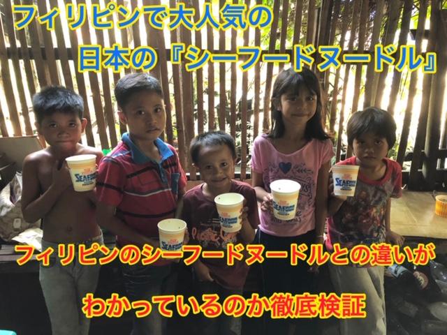 フィリピンで大人気の日本のシーフードヌードルを比べてみました